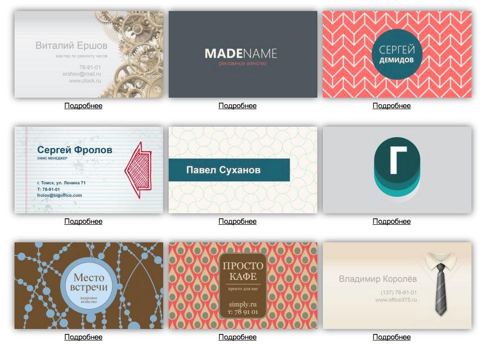Скачать визитку онлайн бесплатно шаблоны