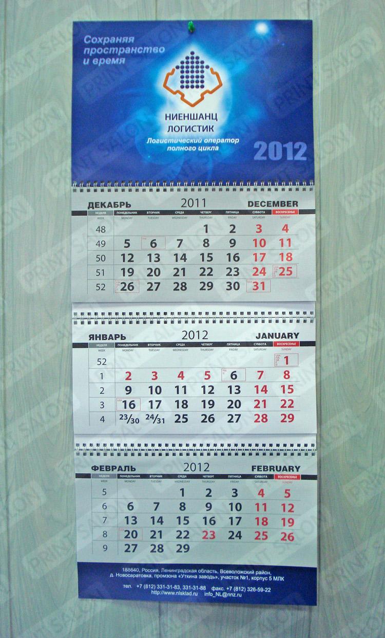 Шаблон календаря трио