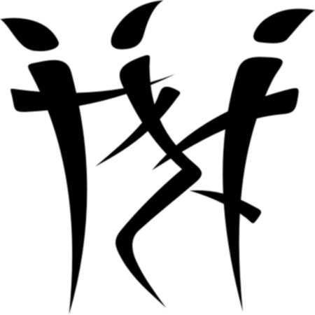 китайский иероглиф секс как он пишется