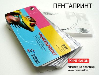 пластик ПЕНТАПРИНТ для печати шелкографией