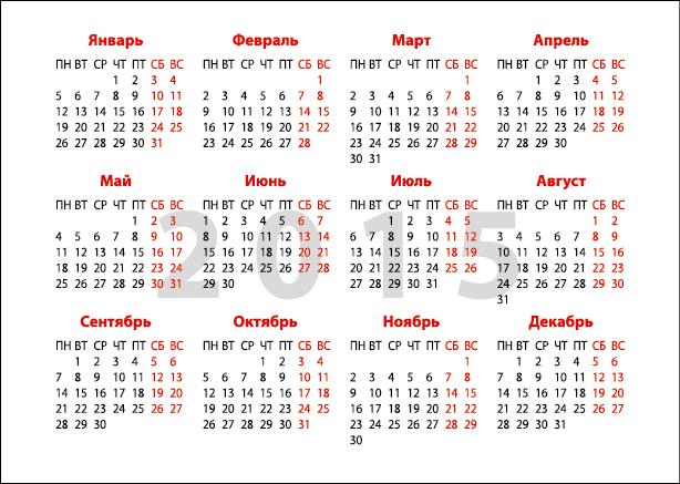 Календарь 1986 года по месяцам посмотреть с праздниками