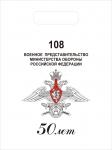 документы работа военного представительства Потому