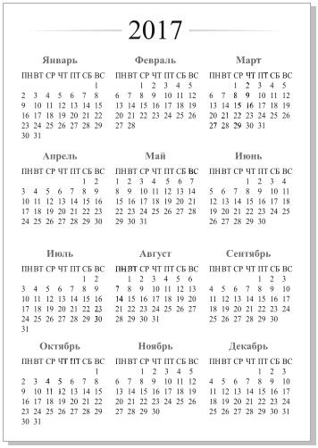 Календарь постов на май 2016