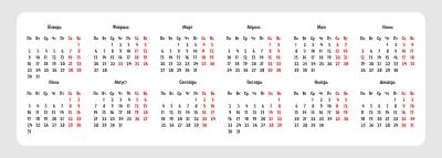 Исследовательская работа история календаря