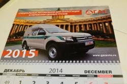 Календарь трио стандарт на 2015 год