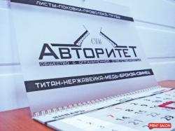 Квартальный календарь на прозрачном пластике ПЕНТАПРИНТ