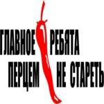 """Футболка  """"Перцем не стареть """""""