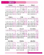 Сетка Для Календаря 2012