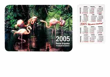 Календарь карманный на 2014 год.