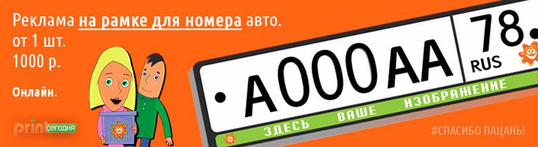Рамки для автомобиля с нанесением логотипа