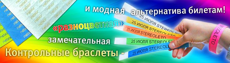 Контрольные браслеты в Москве и Петербурге