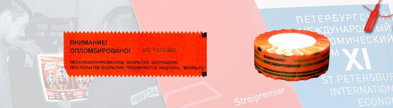 пластиковые контрольные пломбы в Петербурге